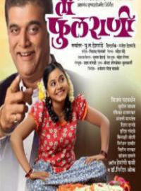 Ti Phulrani Marathi Natak Poster