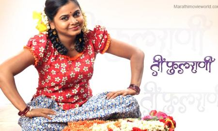 Tee Phulrani Marathi Play