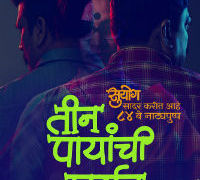 Teen Payanchi Sharyat Marathi Play Poster