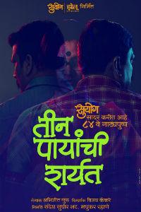 Teen Payanchi Sharyat Marathi Play Poster