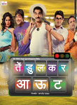Tendulkar Out Poster