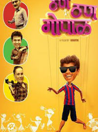 Than Than Gopal Marathi Movie Poster
