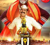 Thank You Vitthala Marathi Movie Poster