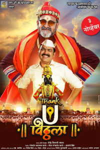 Thank You Vitthala Marathi Movie Poster
