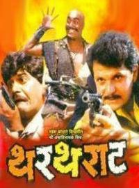 Thartharat Marathi Film Poster