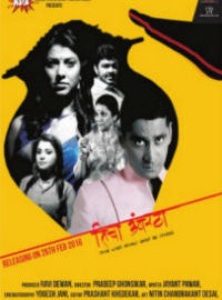 Ticha Umbartha Marathi Movie Poster