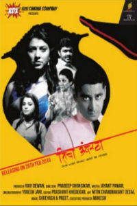 Ticha Umbartha Marathi Movie Poster