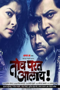 Toch Parat Aalay Marathi Play Poster