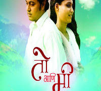 Toh Aani Mee Marathi Movie Poster