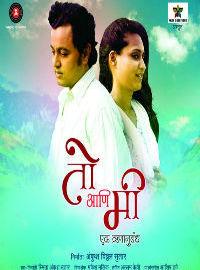 Toh Aani Mee Marathi Movie Poster