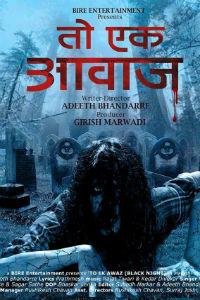 Toh Ek Awaz Marathi Film Poster