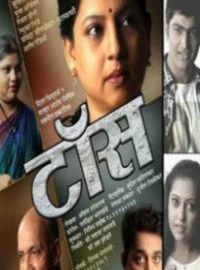 Toss Marathi Natak Poster