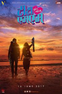 TTMM Marathi Film Poster