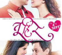 Tu Hi Re, Marathi Movie Poster