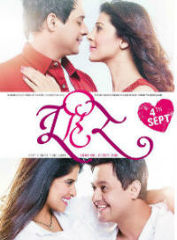 Tu Hi Re, Marathi Movie Poster