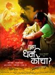Tuhya Dharma Koncha? Marathi Movie