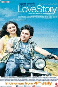 Tujhi Majhi Love Story Marathi Film Poster