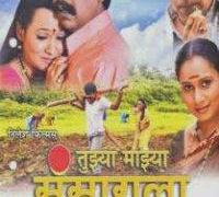 Tuzya Mazya Sansarala Ani Kai Hava Marathi Movie