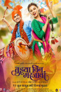 Tujhya Vin Mar Javaan Marathi Movie Poster