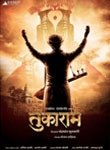 Tukaram Marathi Movie