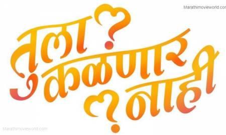Tula Kalnnaar Nahi Marathi