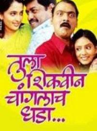 Tula Shikwin Changlach Dhada Marathi Film