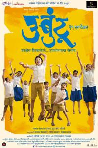 Ubuntu Marathi Movie Poster