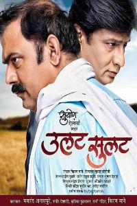 Ulat Sulat Marathi Natak Poster