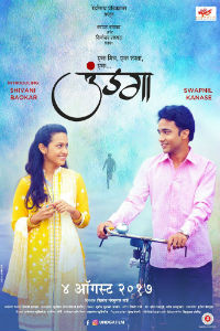 Undga Marathi Movie Poster