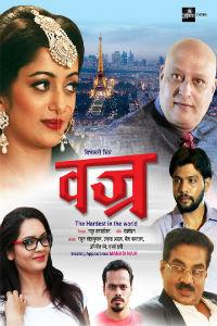 Vajra Marathi Film Poster