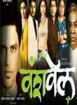Vanshvel, Marathi Movie