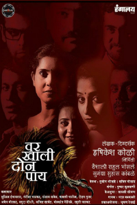Var Khali Don Paay Marathi Play