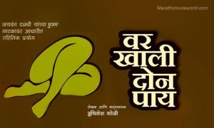 Var Khali Don Pay Marathi Natak Picture