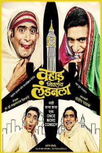 Varhad Nighalay Londonla Marathi Play Poster