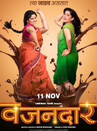 Vazandar Marathi Film Poster