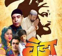 Veda BF Marathi Movie Poster