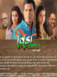 Veeda Ek Sangharsh Marathi Film Poster