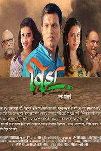 List of Marathi Movies Released In 2017