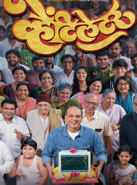 Ventilator Marathi Film Poster