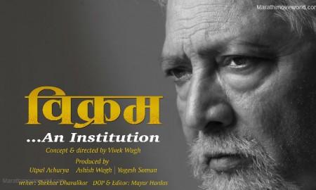 vikram-gokhale-actor-image