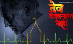 Vikram Gokhale in Marathi movie 'Dev Devharyat Nahi'