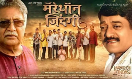 Marathon Zindagi Marathi Movie Movie