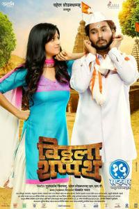 Vitthala Shappath Marathi Film Poster