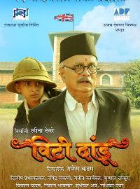 Vitti Dandu Marathi Movie Poster