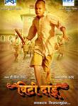 Viti Dandu Film