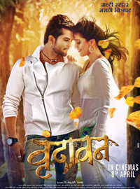 Vrundavan Marathi Ffilm- Poster, Pooja Sawant
