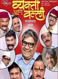Vyakti Aani Valli Natak Poster