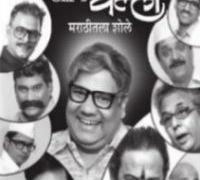 Vyakti Ani Valli Marathi Natak Poster