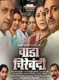 Wada Chrebandi Marathi Play Poster