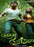 Welcome To Jungle, Marathi Movie